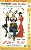 大型喜剧片(奥运一家亲)潘长江 尹相杰 杨青 2DVD 正版 现货 价格:12.00