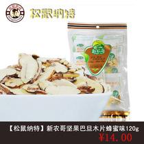 松鼠纳特新农哥坚果巴旦木片蜂蜜味120g 价格:14.00