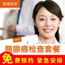 爱康国宾体检卡 胰腺癌检查套餐  北京上海成都杭州福州通用 价格:410.00