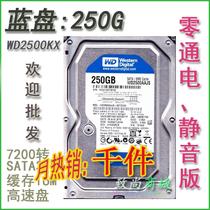 WD/西部数据 WD2500JS 250G 台式机250G硬盘 WD2500AAJS 串口SATA 价格:175.00