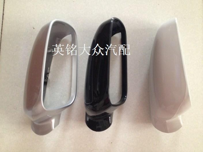 宝来/捷达/帕萨特/倒车镜外壳/后视镜外壳反光镜壳银色/白色/黑色 价格:26.00