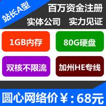 站长A型美国加州vps月付空间1G内存/不限流量/免备独立ip/80G硬盘 价格:68.00