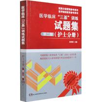 预售医学临床护理三基书籍 训练(护士分册)  正版最新版 护理学  预计月底到货 价格:25.12