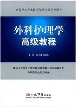 外科护理学高级教程(含光盘) 高级卫生专业技术资格考试指导用书 价格:60.00