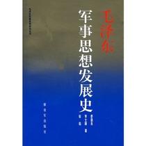 正版皇冠/毛泽东军事思想发展史 廖国良 价格:35.50