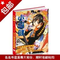 小�x健爆漫王棋魂DEATH NOTE动漫周边经典典藏画集画册 赠光盘 价格:35.00