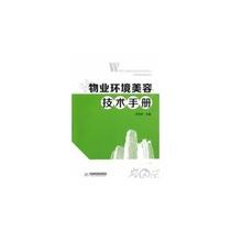 正品-物业环境美容技术手册/李亚萍/华中科技大学出版社/正版新书 价格:28.10