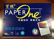 亚太 百旺 复印纸 蓝百旺复印纸 80G A4 打印复印纸 500张/包 价格:21.00
