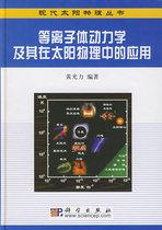 包邮等离子体动力学及其在太阳物理中的应用 价格:42.20