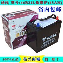 汤浅46B24L黑/蓄电池45AH日产骊威颐达轩逸骐达铃木雨燕汽车电瓶 价格:322.20
