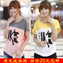 韩版2013新款夏装宽松蝙蝠袖女士短袖t恤女半袖t恤潮女t恤短袖女 价格:20.00