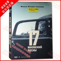 正版 春天的十七个瞬间(前苏联电视电影)6DVD-9 春天的17个瞬间 价格:55.00