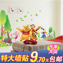 包邮 维尼熊 儿童 房间 男孩女孩卧室 宝宝婴儿卡通可移除墙贴纸 价格:9.68