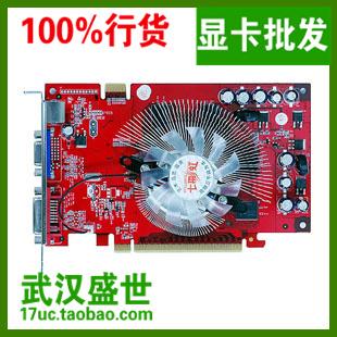 大量拆机各种七彩虹等7600GT DDR3 真实256M显卡 超8600Gt 8500Gt 价格:60.00