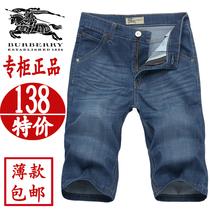 Burberry巴宝莉男士牛仔短裤专柜正品奢华大牌商务直筒牛仔短裤男 价格:138.00