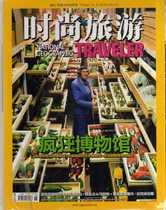 杂志时尚旅游2013年6月疯狂博物馆 台湾 香港 伦敦 马耳他 突尼斯 价格:8.00