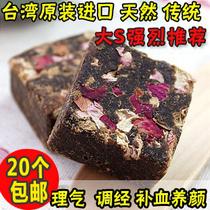 台湾进口 史瑞克黑糖玫瑰四物汤 黑糖块 40g 补血调经 女人养生汤 价格:2.80