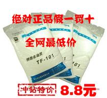 促销 正品传化特效去油灵101粉 洗衣粉 干洗店宾馆酒店工厂专用品 价格:8.80