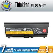 ThinkPad T410 T420 T430 T510 9芯大容量电池0A36303 全国联保 价格:689.00