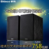 正品新科S200家用专业HIFI书架音响监听对箱重低音发烧无源音箱 价格:1058.00