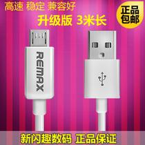 REMAX 诺基亚510 3080 N920 820 N808 N610 Micro usb 充电数据线 价格:9.90