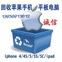 高价回收Apple/苹果iphone4 iphone4S iPhone 5 5S 5C 全新 二手 价格:9888.00