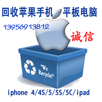 回收Apple苹果ipad1 ipad2 ipad3 ipad4 ipad mini iphone手机 价格:5888.00