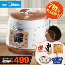 Midea/美的 MY-12SS505E 升级版W12PSS505E 电压力锅5L 正品 特价 价格:499.00