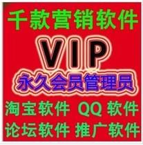 就要发酷酷VIP会员帐号吾爱破解吧营销软件站管理员网站代理特价 价格:1.00