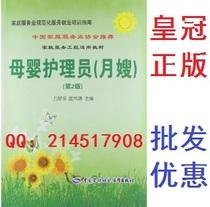 正版批发 新版母婴护理员(月嫂)(第2版) 万梦萍 家政服务培训教材 价格:17.00