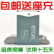包邮!亿通T800电池 ETON亿通T710 T800 EY455072A手机电池 电板 价格:15.20