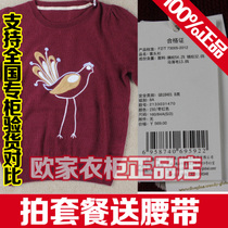 欧时力five@plus专柜正品代购2013秋针织衫2133031470 价格:119.00