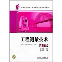 工程测量技术(第2版) 书籍 商城 建筑工程 正版 文轩网 价格:26.90