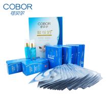 可贝尔眼纹消正品56片装 COBOR胶原蛋白水晶眼贴膜 送眼霜+精华 价格:210.20
