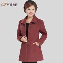 可雅衣盾 中年女装秋冬装外套妈妈中老年羊毛呢大衣翻领单排扣 价格:257.47