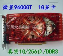 充新 微星9600GT 1G显卡 微星9600GT 真实1G/256位/DDR3 超GT240 价格:169.90