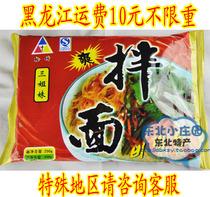 东北冷面朝鲜族风味 佳木斯拌面 /三姐妹拌面/ 配菜+非浓缩汤料 价格:6.50