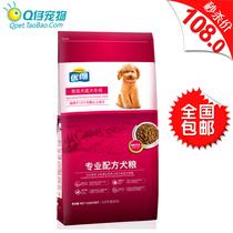 优朗 犬主粮 小型犬 贵宾 泰迪 成犬 狗粮 成犬粮 3KG 包邮 Z 价格:108.00
