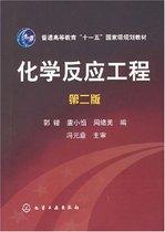 """全新正版《普通高等教育""""十一五""""国家级规划教材?化学反应工程(第 价格:23.80"""