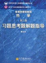 全新正版《普通物理学教程?习题思考题解题指导:热学(第3版) 》功 价格:22.40
