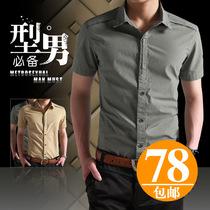 美特斯男装 短袖衬衫男 邦威韩版修身短衬衣纯棉水洗商务衬衫男潮 价格:78.00