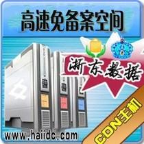 国内空间 国内免备案空间 美国虚拟主机 cdn高速双线网站空间100m 价格:54.00