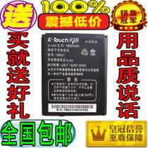 包邮 天语TM921原装电池 适用于A905/A906/A908/A909/G86/G88 价格:17.00