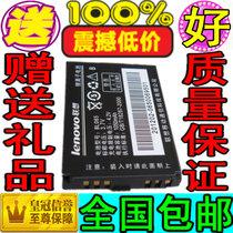 包邮 联想 BL065电池板 I780 I7508 I966 I906 I827手机电池+座充 价格:17.00