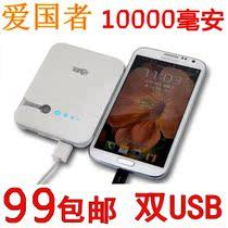 爱国者半岛铁盒 U10000毫安移动电源 iphone5 三星手机充电宝包邮 价格:99.00