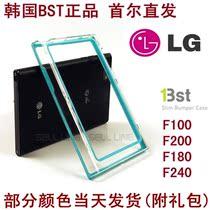韩国BST正品 LG外壳F100手机壳 F200手机透明二合一边框保护套/壳 价格:58.87