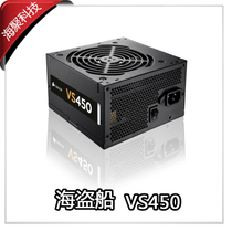 海盗船VS450 额定450W 主动式PFC 支持走背线 12厘米风扇超VP450 价格:239.00