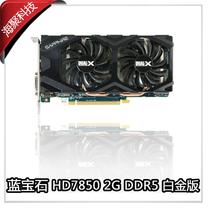 蓝宝石HD7850 2G DDR5 白金版 256bit 显卡 豪华双风扇显卡 包邮 价格:1095.00
