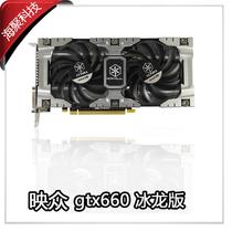 Inno3d/映众 gtx660 冰龙版 GTX 660 冰龙 2G 国行 现货 顺丰包邮 价格:1399.00