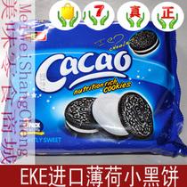 结婚喜糖 EKE进口曲奇薄荷小黑饼 外出必备 办公室必备 零食 价格:7.90